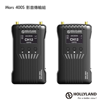 HollyLand 猛瑪圖傳 Mars 400S Pro 影音傳輸組