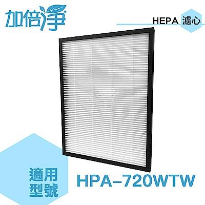 加倍淨 HEAP濾心 適用HPA720WTW