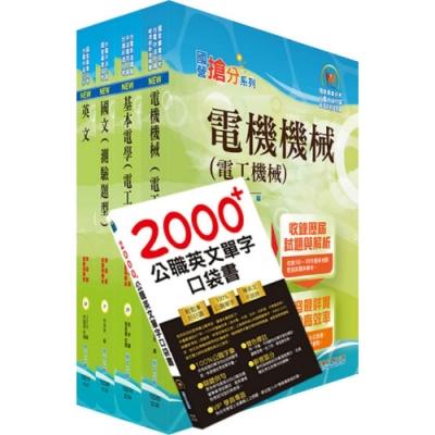 109年中油公司招考(電氣類、電機類)套書(贈英文單字書、題庫網帳號、雲端課程)