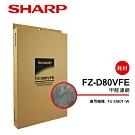 SHARP夏普 FU-D80T-W專用甲醛濾網 FZ-D80VFE