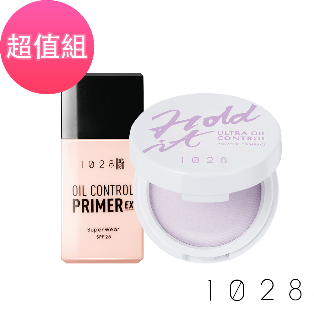 1028 超控油 透亮飾底乳EX版(三款任選)+Hold it! 超吸油蜜粉餅(紫色)