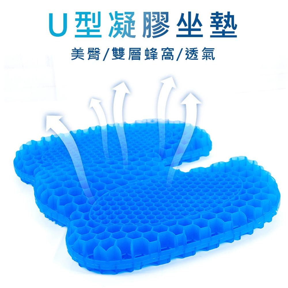 新升級 U型雙層蜂巢式凝膠坐墊 美臀 透氣按摩涼墊 散熱立體坐墊 附防滑布套