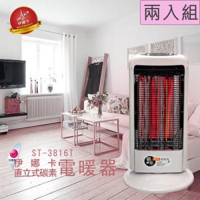 伊娜卡 碳素電暖器雙管式 ST-3816T 兩入