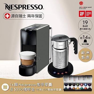 Nespresso 膠囊咖啡機 Essenza Mini 優雅灰 全自動奶泡機組合