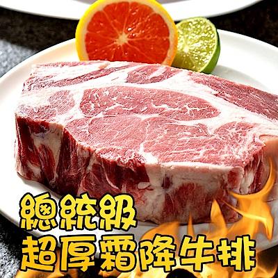 (任選)愛上新鮮-21盎司總統級超厚霜降牛排(21盎司/600g±10%/片)
