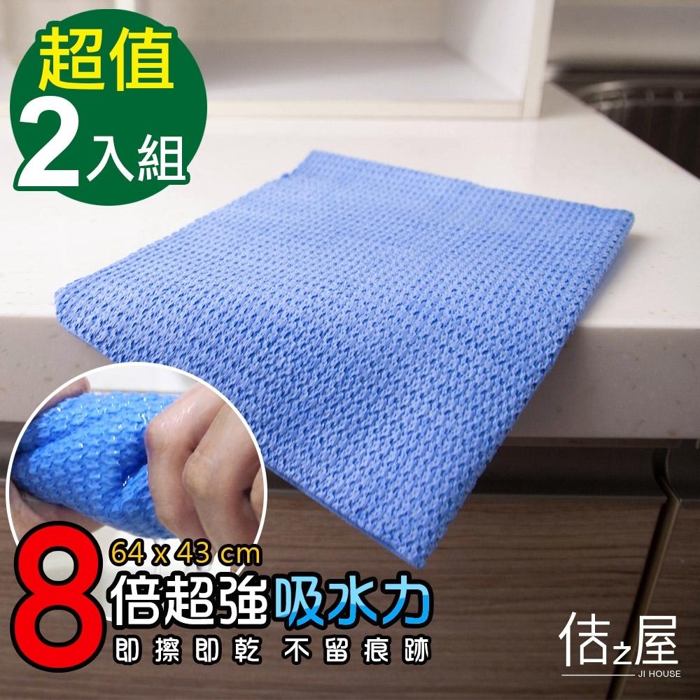 佶之屋 藍博士 3D 魔法布 64x43cm(2入)