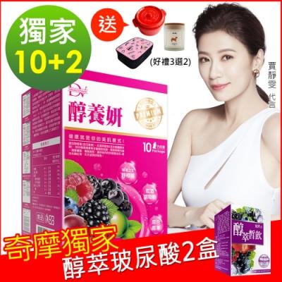 醇養妍(野櫻莓+維生素E)x10盒+醇萃皙飲(玻尿酸)x2盒 (加贈好選3選2)
