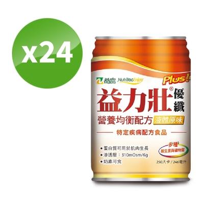 益富 益力壯PLUS優纖營養均衡配方-液體原味 246ml*24入