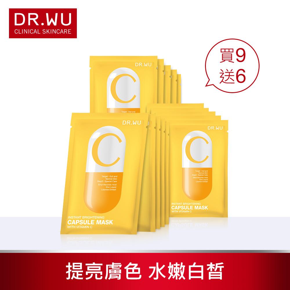 DR.WU瞬效亮白膠囊面膜3PCS-C -共15片