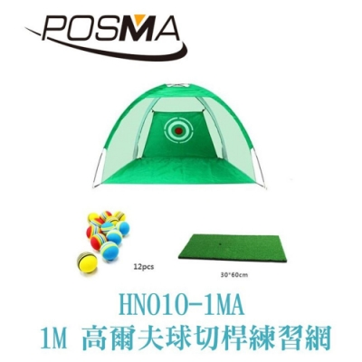POSMA 1M 高爾夫球切桿練習網 搭三件套組 HN010-1MA