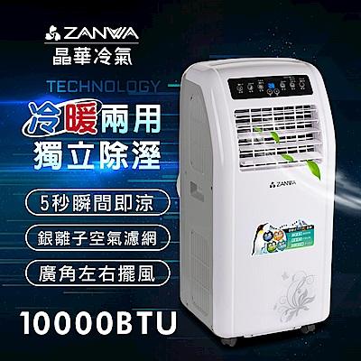ZANWA晶華 冷暖型10000BTU 清淨除溼移動式空調/冷氣機(ZW-1260CH)