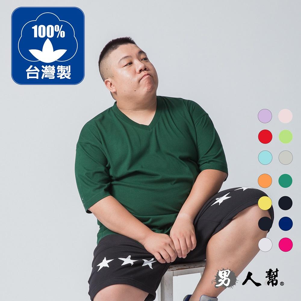 男人幫 F0181韓國版型純棉高磅數厚款V領T恤