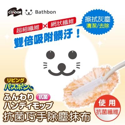 日本山崎小海豹 抗菌巧手除塵抹布含桿+替換布