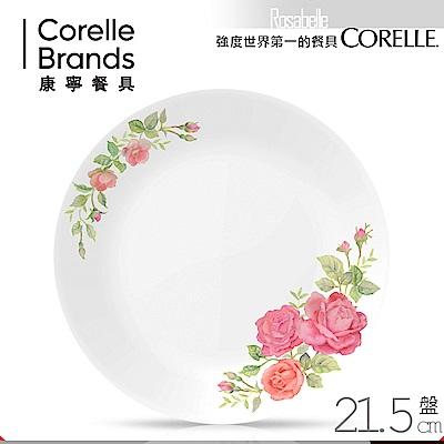 美國康寧 CORELLE 薔薇之戀8吋平盤