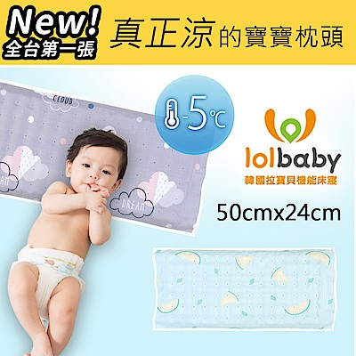 Lolbaby Hi Jell-O涼感蒟蒻枕頭_涼嬰兒兒童枕頭(檸檬西瓜)