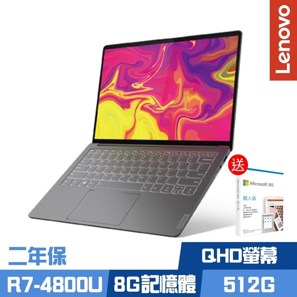 (M365組合)Lenovo S540 13.3吋輕薄筆電  Ryzen 7 4800U/8G/512G PCIe SSD/IdeaPad/QHD螢幕/二年保固