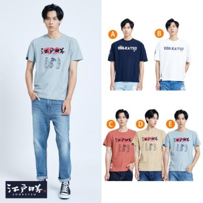 [時時樂限定] 江戶勝 男款-江戶x關東 人文藝術風短袖T恤(5款)