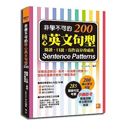 非學不可的核心英文句型200:閱讀、口說、寫作高分養成班
