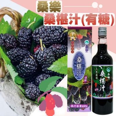 桑樂 桑椹汁濃縮-有糖(600ml)