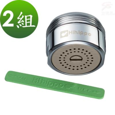 金德恩 台灣製造 2組花灑型出水可調式省水器 HP155 (附軟性板手)