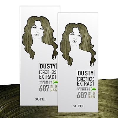 舒妃SOFEI 型色家植萃添加護髮染髮霜 687霧感抹茶綠 2入組