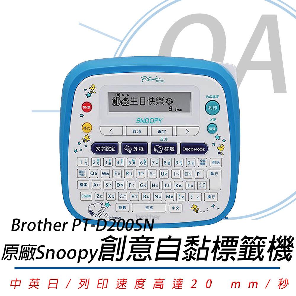 BROTHER PT-D200SN 史努比 創意自黏 標籤機 SNOOPY