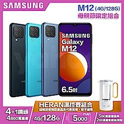 [隨行壺組] Samsung M12 (4G/128G) 6.5吋 4+1鏡頭智慧