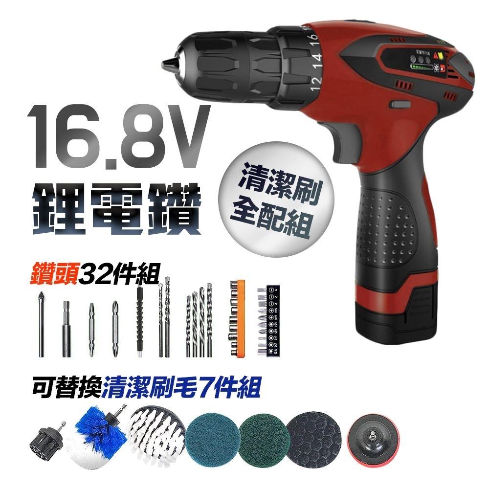 【FJ】專業16.8V電鑽32+7件豪華工具組(搭配清潔全配組)