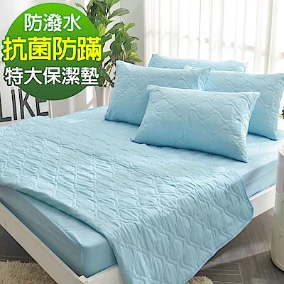 Ania Casa 水漾藍 特大床包式保潔墊 日本防蹣抗菌 採3M防潑水技術