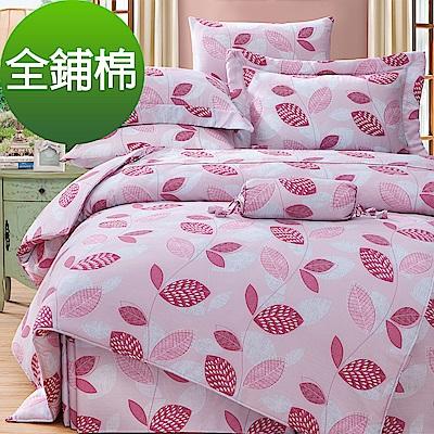 Saint Rose 帕芙洛-粉 雙人100%純天絲全鋪棉床包兩用被套四件組