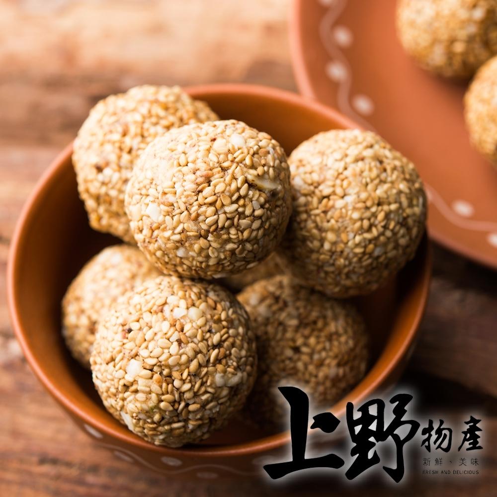 (滿899免運)【上野物產】經典國宴小吃 紅豆芝麻球(270g±10%/10顆/包)*1包