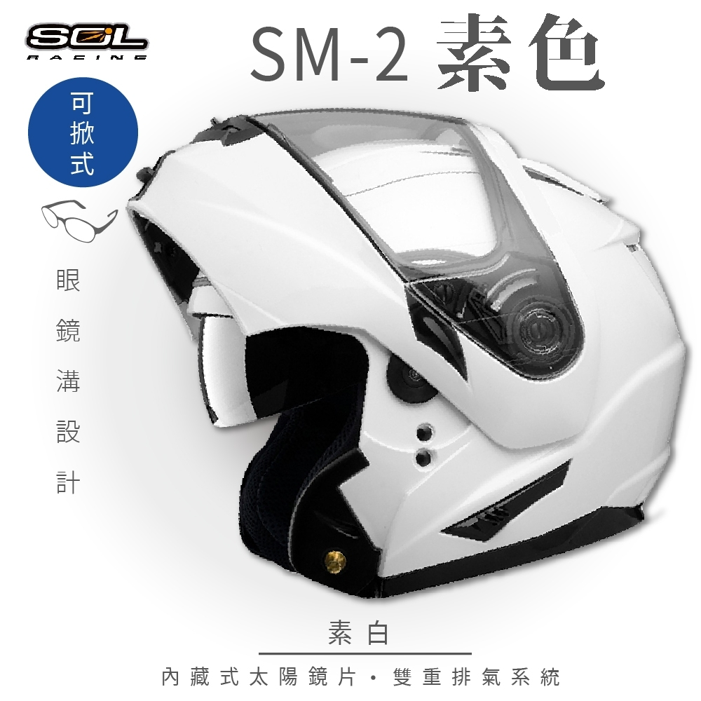 【SOL】SM-2 素色 素白 可樂帽 GM-64(安全帽│機車│內襯│鏡片│可掀式安全帽│全可拆內襯│內墨鏡片│GOGORO)
