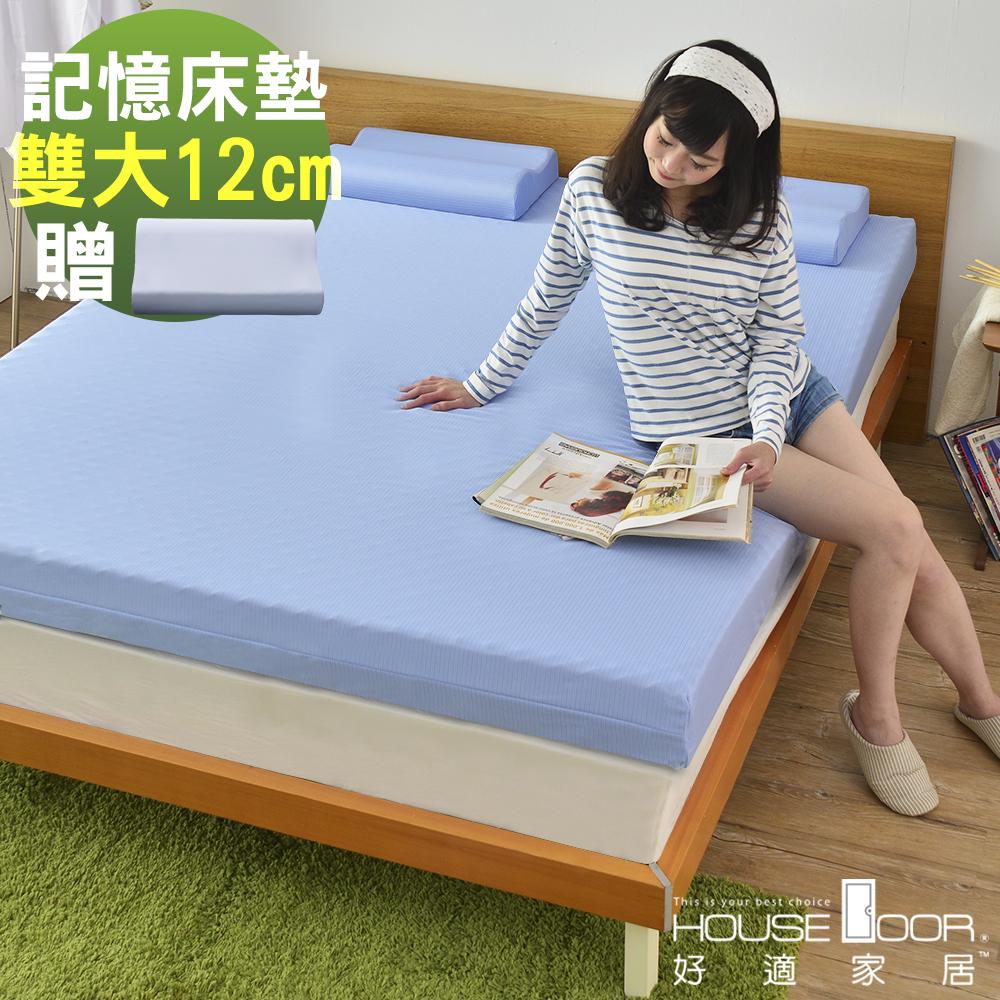 House Door 日本大和防蹣抗菌表布12cm記憶床墊舒眠組-雙大6尺