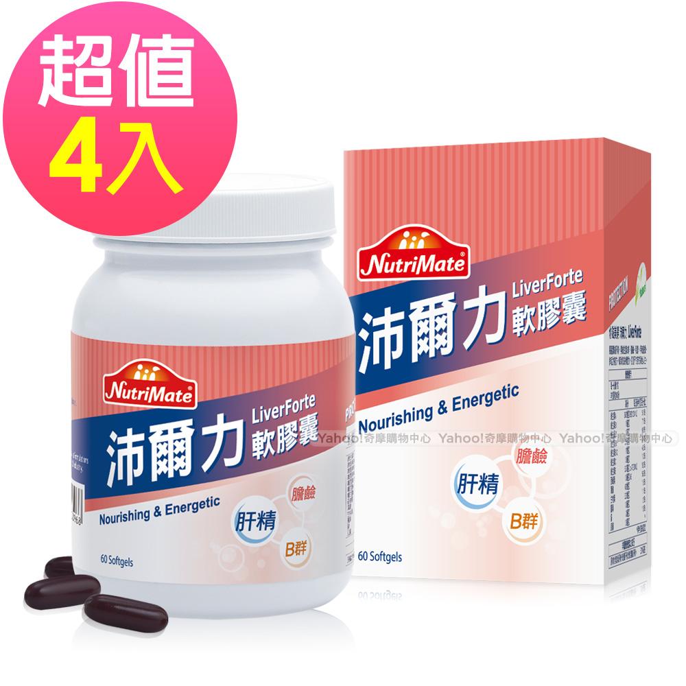 Nutrimate你滋美得 沛爾力 複方濃縮肝精B群(60顆/瓶)-4入