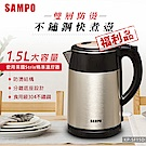 SAMPO聲寶 1.5L雙層防燙不鏽鋼快煮壺 KP-SF15D(福利品)