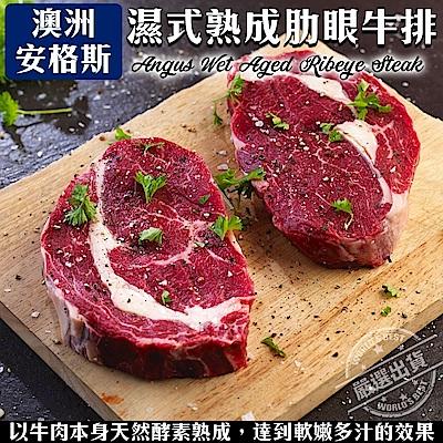 (滿699免運)【海陸管家】澳洲安格斯濕式熟成肋眼牛排6片(每片約200g)
