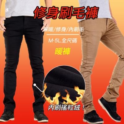 CS衣舖 韓版修身抗寒保暖內刷毛小直筒休閒褲