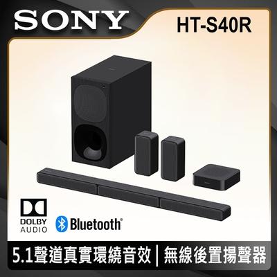 SONY 5.1聲道 多件式家庭劇院 HT-S40R