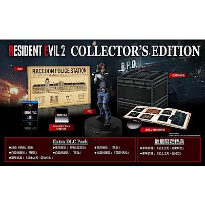 惡靈古堡 2 重製版 -PS4 中文珍藏版