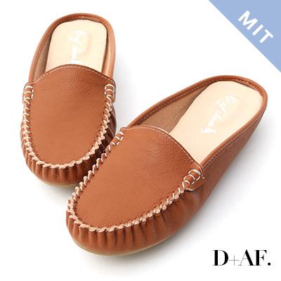 D+AF 舒適樂活.MIT素面豆豆穆勒鞋*棕