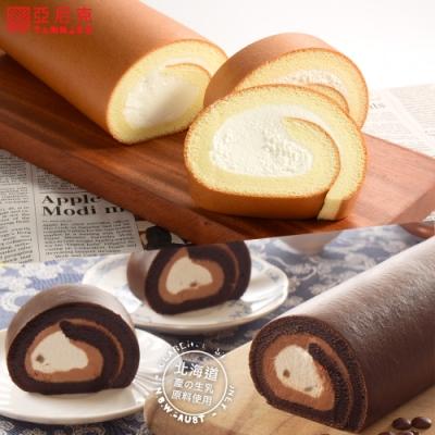 雙11限定 亞尼克生乳捲 巧克力香蕉+經典原味2捲組