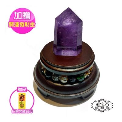 A1寶石 紫水晶-5A級巴西紫水晶簇/柱/含稀有彩虹效應/五型能量木座-招財/開運/貴人運/擋煞(LV-19)