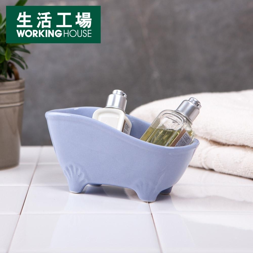 【品牌週全館8折起-生活工場】清新生活浴缸置物座-紫色