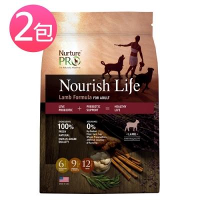 【Nurture PRO】天然密碼 低敏羊肉/成犬 4lb/1.8kg(2入組)