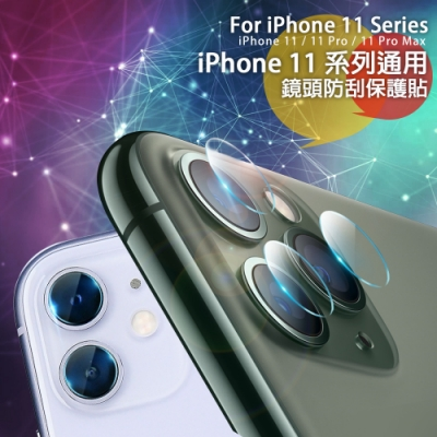 For iPhone 11/Pro/Pro Max 鏡頭防刮保護貼 (3入一組)
