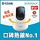 D-Link友訊 DCS-8526LH Full HD 1080P 旋轉式無線網路攝影機 寵物互動 毛小孩 居家照顧 遠端控制監控 product thumbnail 2