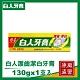 白人護齒潔白牙膏130g product thumbnail 1
