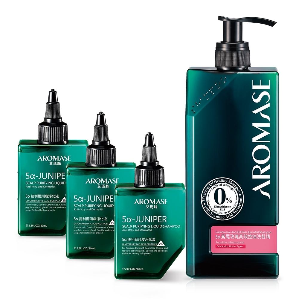 AROMASE艾瑪絲 5α鳶尾玫瑰高效控油洗髮精 400ml+ 2%5α捷利爾頭皮淨化液 80ml*3