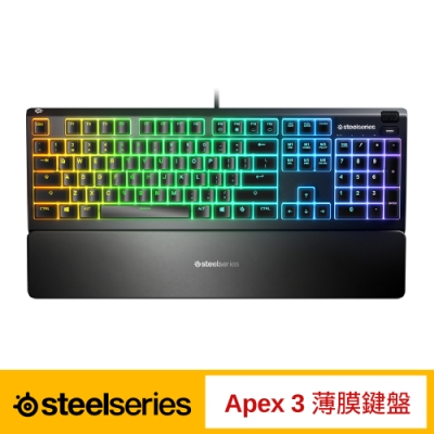 SteelSeries 賽睿 Apex 3 薄膜鍵盤