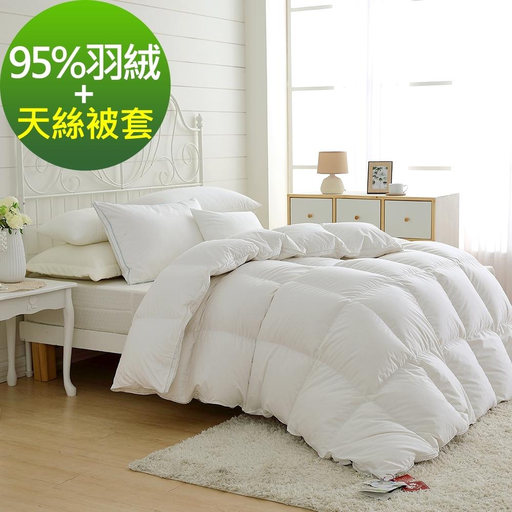 鴻宇 95%羽絨 美國棉230織 雙人威爾斯羽絨被+天絲被套組 台灣製